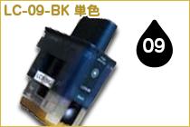 LC-09 BK 単色