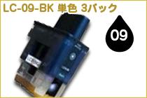 LC-09 BK 単色 3パック