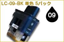 LC-09 BK 単色 5パック