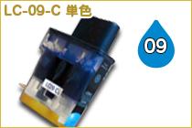 LC-09 C 単色