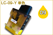 LC-09 Y 単色