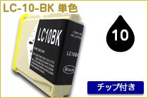 LC-10 BK 単色