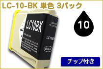 LC-10 BK 単色 3パック