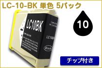 LC-10 BK 単色 5パック