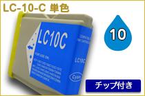 LC-10 C 単色