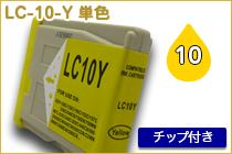 LC-10 Y 単色