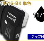 B-LC11-BK-1
