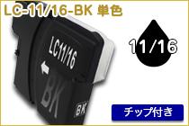 LC-11 BK 単色