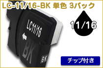 LC-11 BK 単色 3パック