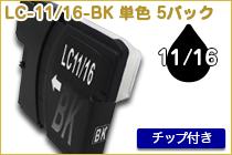 LC-11 BK 単色 5パック