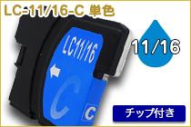 LC-11 C 単色