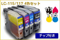 LC115-117 4色セット