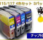 B-LC115-117-4set-3