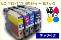 LC115-117 4色セット 3パック