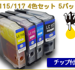 B-LC115-117-4set-5