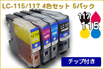 LC115-117 4色セット 5パック