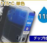 B-LC115-C-1