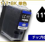 B-LC117-BK-1