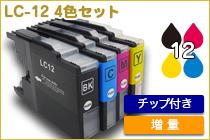 LC12 4色セット