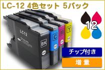 LC12 4色セット 5パック
