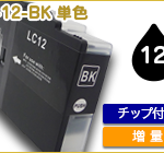 B-LC12-BK-1
