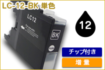 LC12 BK 増量