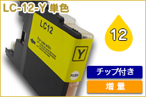 LC12 Y 増量