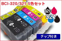BCI-320/321 5色セット