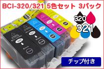 BCI-320/321 5色セット 3パック