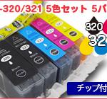 C-BCI320-321-5set-5