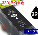C-BCI320-BK-1