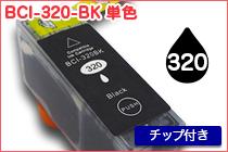 BCI-320 BK 単色