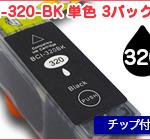 C-BCI320-BK-3