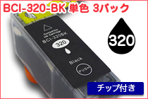 BCI-320 BK 単色 3パック