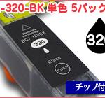 C-BCI320-BK-5