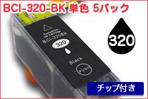 BCI-320 BK 単色 5パック