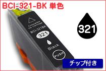 BCI-321 BK 単色