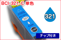 BCI-321 C 単色