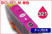 BCI-321 M 単色