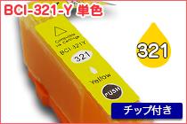 BCI-321 Y 単色