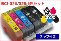 BCI-325/326 5色セット