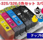 C-BCI325-326-5set-3