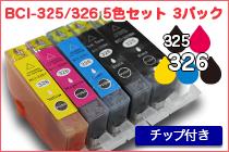 BCI-325/326 5色セット 3パック