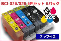 BCI-325/326 5色セット 5パック