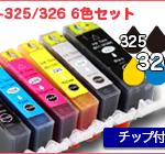C-BCI325-326-6set-1