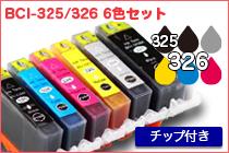 BCI-325/326 6色セット