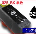C-BCI325-BK-1