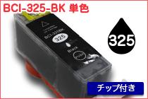 BCI-325 BK 単色
