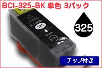 BCI-325 BK 単色 3パック