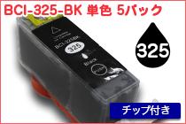 BCI-325 BK 単色 5パック